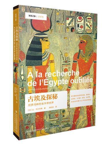 发现之旅  古埃及探秘