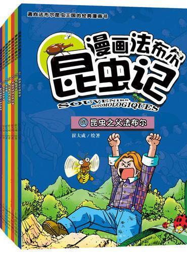 漫画法布尔昆虫记(全11册)