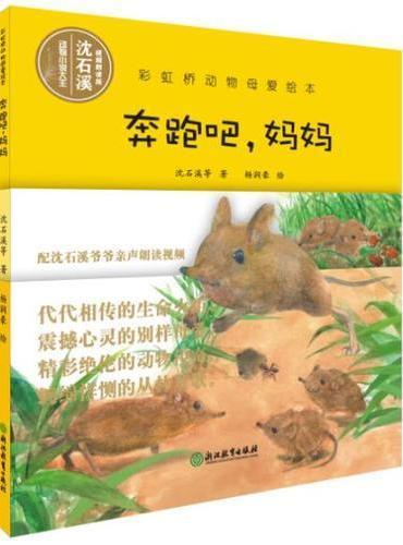彩虹桥动物母爱绘本:奔跑吧,妈妈
