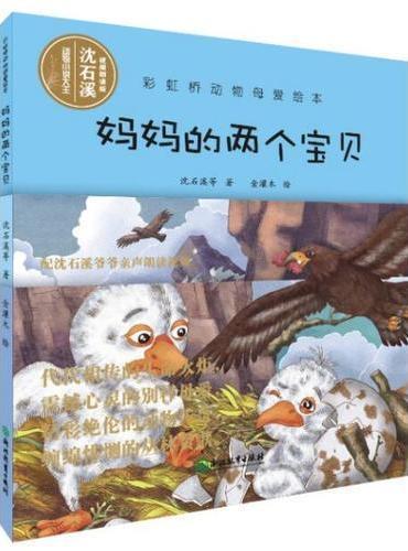 彩虹桥动物母爱绘本:妈妈的两个宝贝