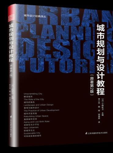 城市规划与设计教程(原著第2版)((城市设计经典译丛)日本大学城市规划专业经典教材)