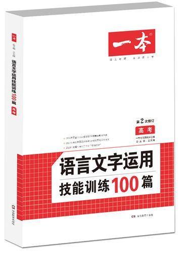语言文字运用技能训练100篇 高考 第2次修订 开心一本 (名师编写审读,28所名校联袂推荐)