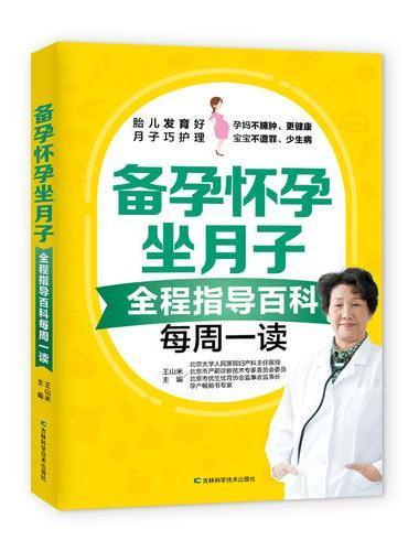 备孕怀孕坐月子全程指导百科每周一读