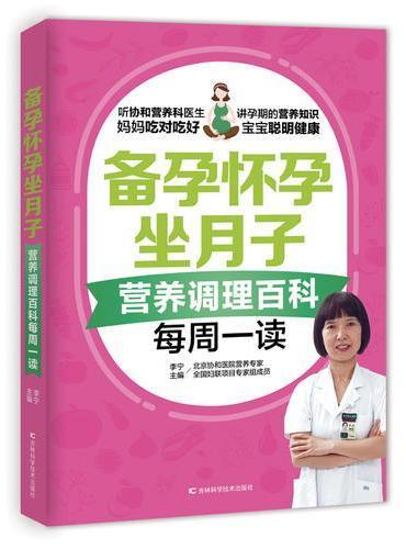 备孕怀孕坐月子营养指导百科每周一读