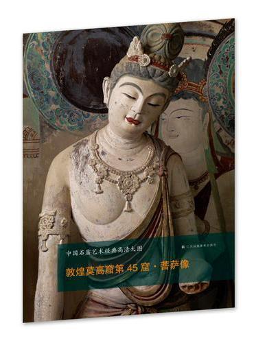 中国石窟艺术经典高清大图系列-敦煌莫高窟第45窟·菩萨像