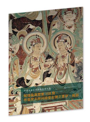 中国石窟艺术经典高清大图系列-敦煌莫高窟第158窟·思益梵天所问经变右侧之菩萨局部