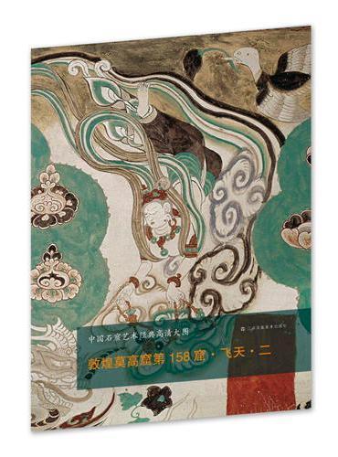 中国石窟艺术经典高清大图系列-敦煌莫高窟第158窟·飞天.二