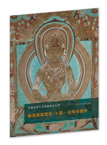 中国石窟艺术经典高清大图系列-敦煌莫高窟第14窟·金刚母菩萨
