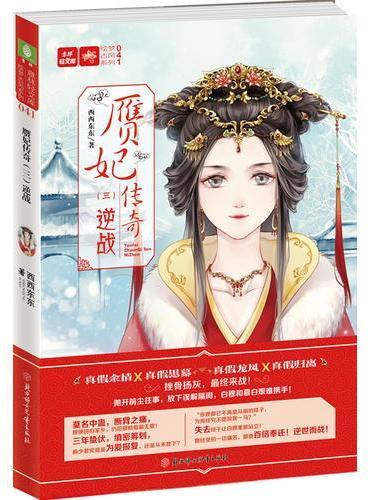 意林:轻文库绘梦古风系列41--赝妃传奇(三)逆战