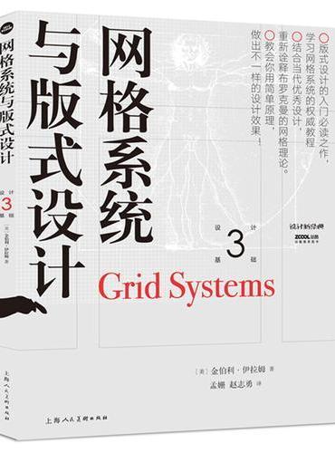 网格系统与版式设计