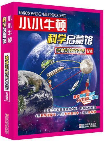 小小牛顿科学启蒙馆:地球和她的邻居(共12册)