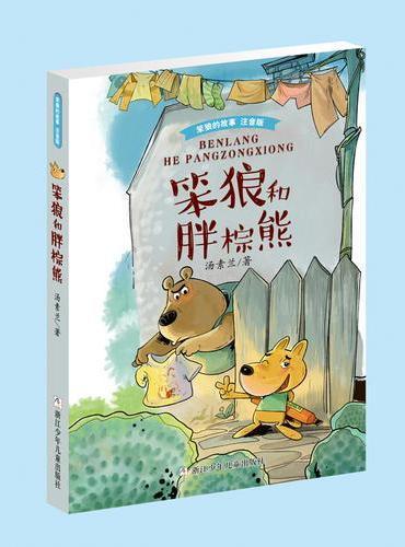 笨狼的故事 注音版:笨狼和胖棕熊