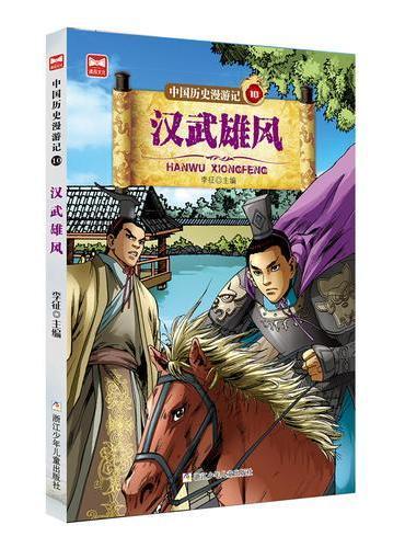 中国历史漫游记:汉武雄风