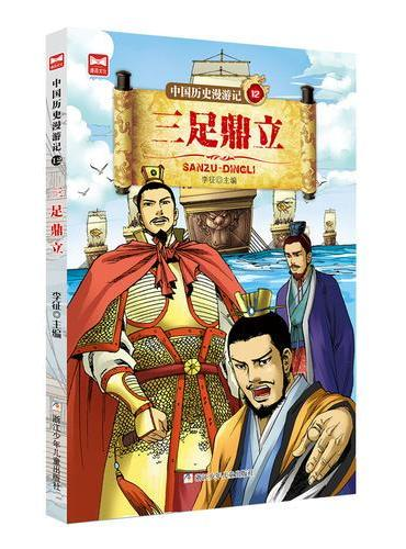 中国历史漫游记:三足鼎立