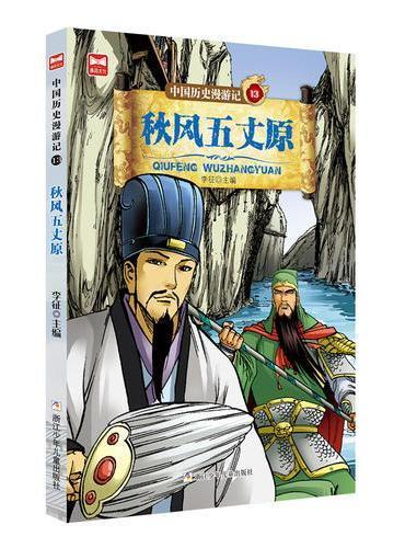 中国历史漫游记:秋风五丈原
