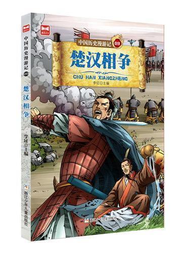 中国历史漫游记:楚汉相争