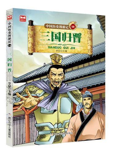 中国历史漫游记:三国归晋