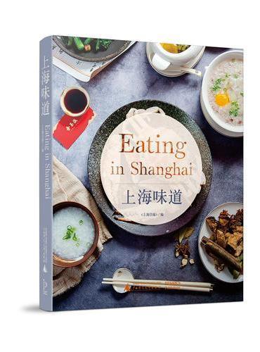 上海味道  Eating in Shanghai