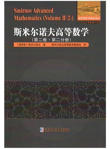 斯米尔诺夫高等数学.第二卷.第二分册