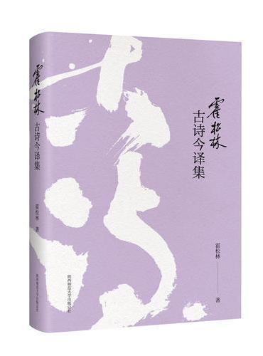 霍松林古诗今译集