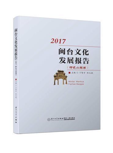 闽台文化发展报告(2017,特色小镇卷)