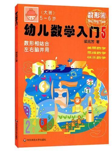 幼儿数学入门(5)