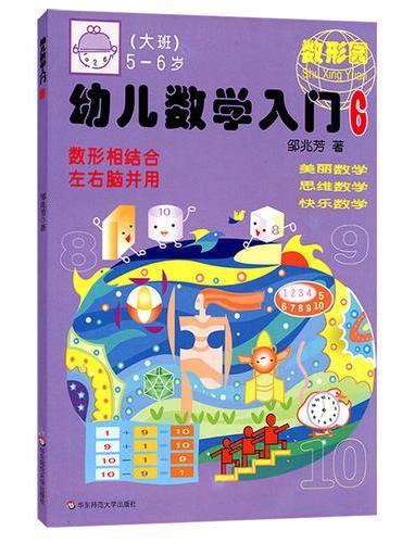 幼儿数学入门(6)
