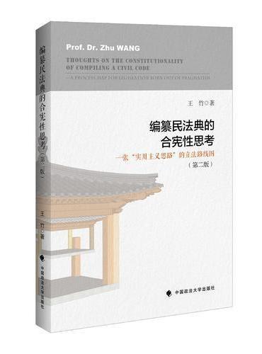 """编纂民法典的合宪性思考:一张""""实用主义思路""""的立法路线图"""