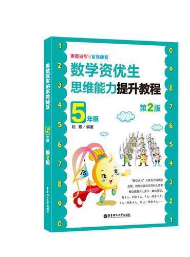 奥数冠军的家教秘笈:数学资优生思维能力提升教程(5年级) 第2版