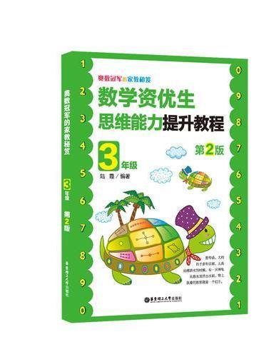 奥数冠军的家教秘笈:数学资优生思维能力提升教程(3年级) 第2版
