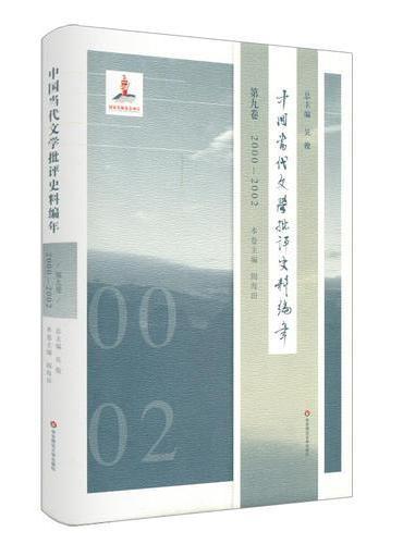 中国当代文学批评史料编年·第九卷:2000—2002