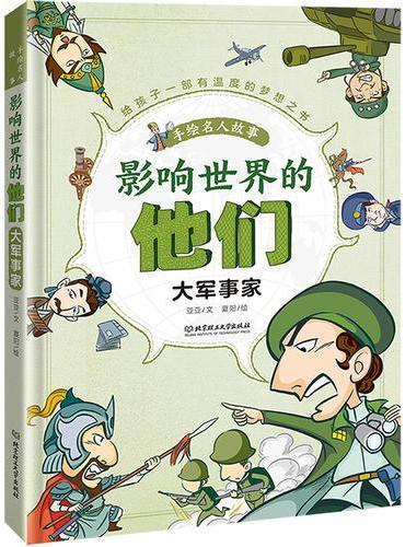 影响世界的他们:手绘名人故事——大军事家