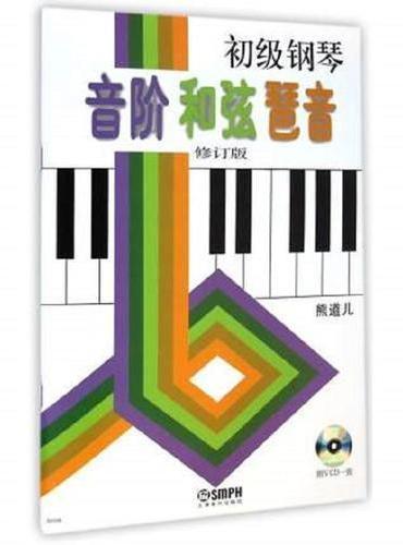 初级钢琴音阶 和弦 琶音(附VCD1张)
