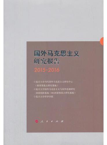 国外马克思主义研究报告2015-2016