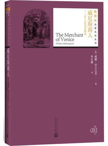 威尼斯商人:莎士比亚喜剧选