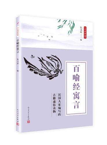中华典籍故事:百喻经寓言