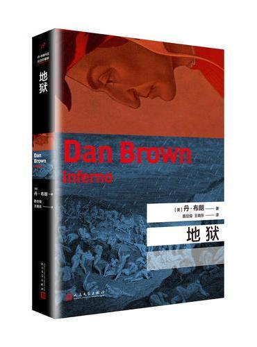 丹·布朗作品:地狱(2018年新版)(精装)