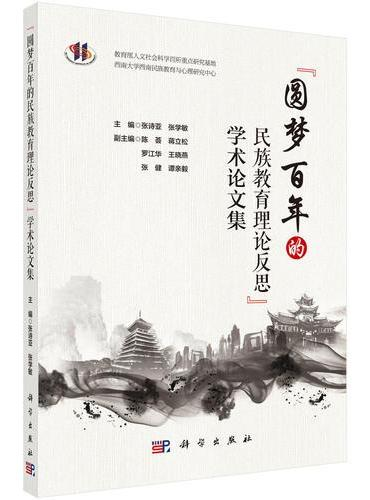 """""""圆梦百年的民族教育理论反思""""学术论文集"""