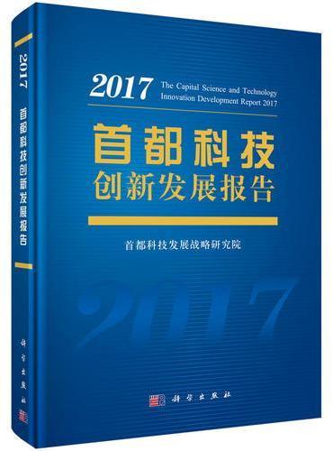 首都科技创新发展报告2017