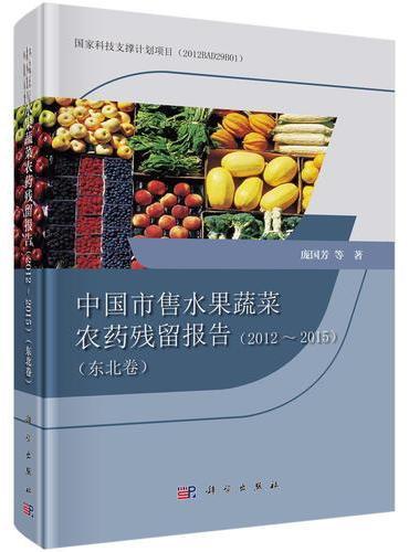 中国市售水果蔬菜农药残留报告2012-2015(东北卷)