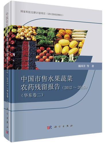 中国市售水果蔬菜农药残留报告2012-2015(华东卷二)