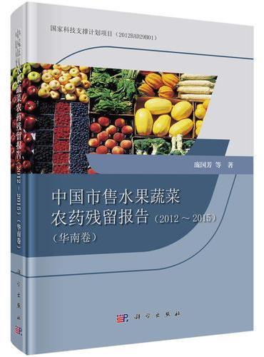 中国市售水果蔬菜农药残留报告2012-2015(华南卷)