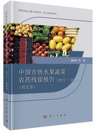 中国市售水果蔬菜农药残留报告2012-2015(西北卷)