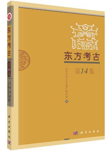东方考古(第14集)