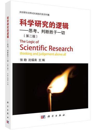 科学研究的逻辑——思考、判断胜于一切(第二版)