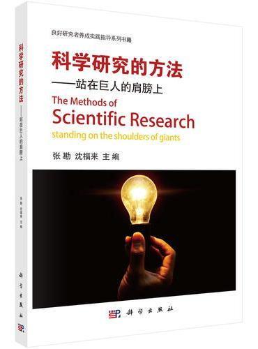 科学研究的方法——站在巨人的肩膀上
