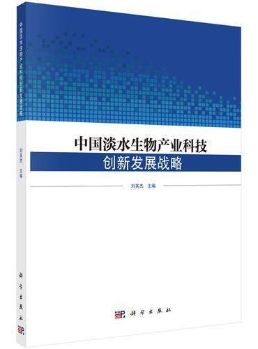 中国淡水生物产业科技创新发展战略研究