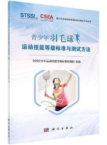 青少年羽毛球运动技能等级标准与测试方法