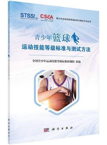 青少年篮球运动技能等级标准与测试方法