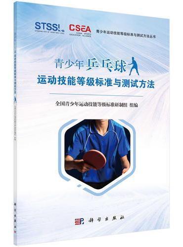 青少年乒乓球运动技能等级标准与测试方法